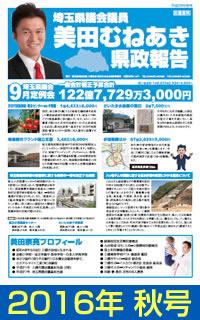 美田むねあき 県政報告 28年秋号