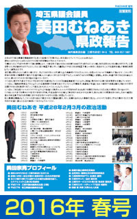 美田むねあき 県政報告 28年春号