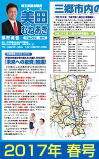 美田むねあき 県政報告 29年春号