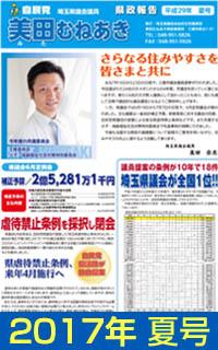 美田むねあき 県政報告 29年夏号