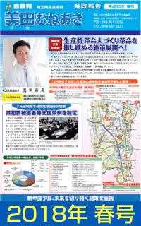 美田むねあき 県政報告 30年春号