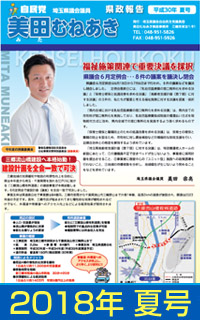 美田むねあき 県政報告 30年夏号