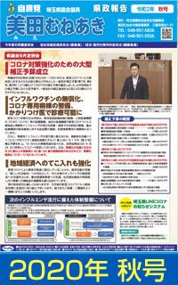 美田むねあき 県政報告 2年秋号