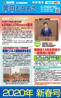 美田むねあき 県政報告 2年新春号