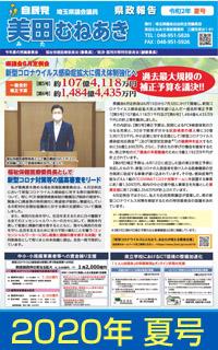 美田むねあき 県政報告 2年夏号