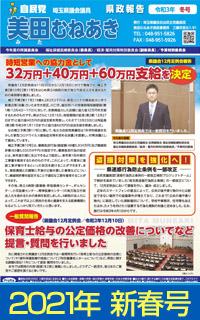 美田むねあき 県政報告 3年新春号